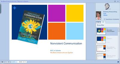 NVC & Focusing στη σχολική τάξη