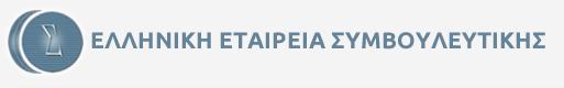 Ελληνική Εταιρεία Συμβουλευτικής