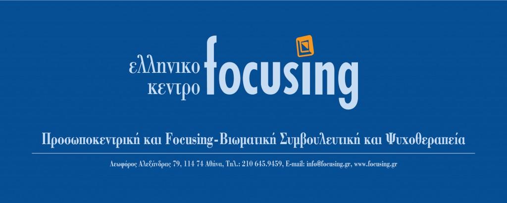 Ελληνικό Κέντρο Focusing - Εκπαίδευση