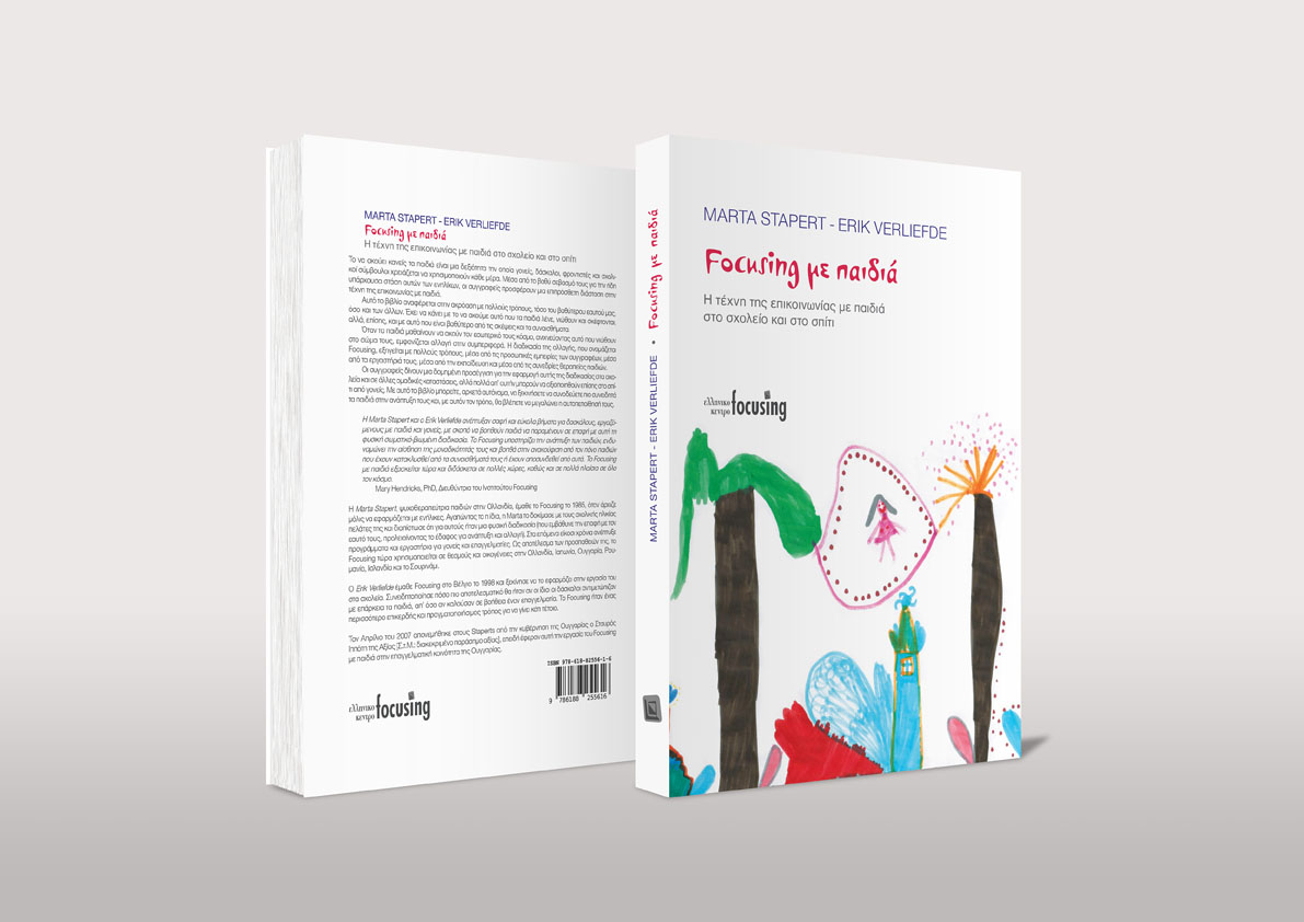 Βιβλίο: Marta Stapert – Erik Verliefde,  Focusing με Παιδιά