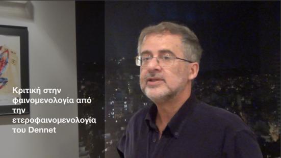 Γιώργος ξηροπαΐδης: Θεμελειώδεις έννοιες της ερμηνευτικής φαινομενολογίας – Μέρος 3ο & 4ο