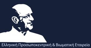Ελληνική Προσωποκεντρική και Βιωματική Εταιρεία
