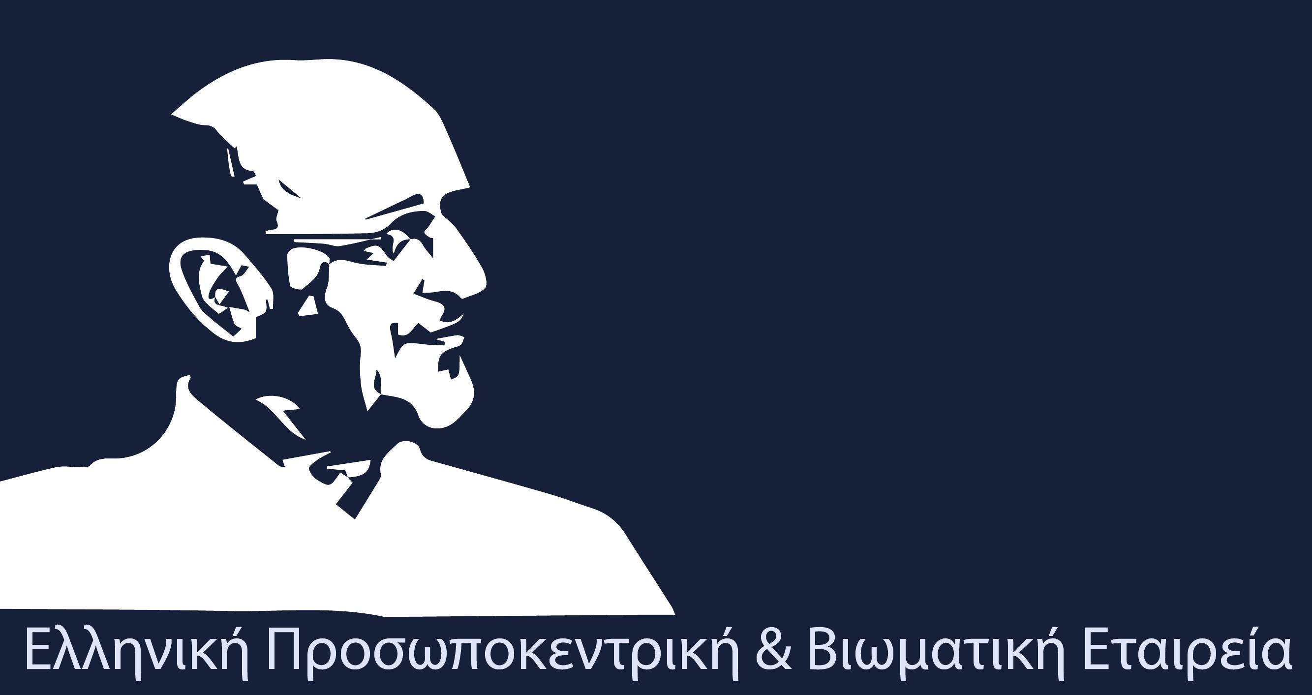 Ελληνική Προσωποκεντρική και Βιωματική Εταιρεία – Πρόσκληση