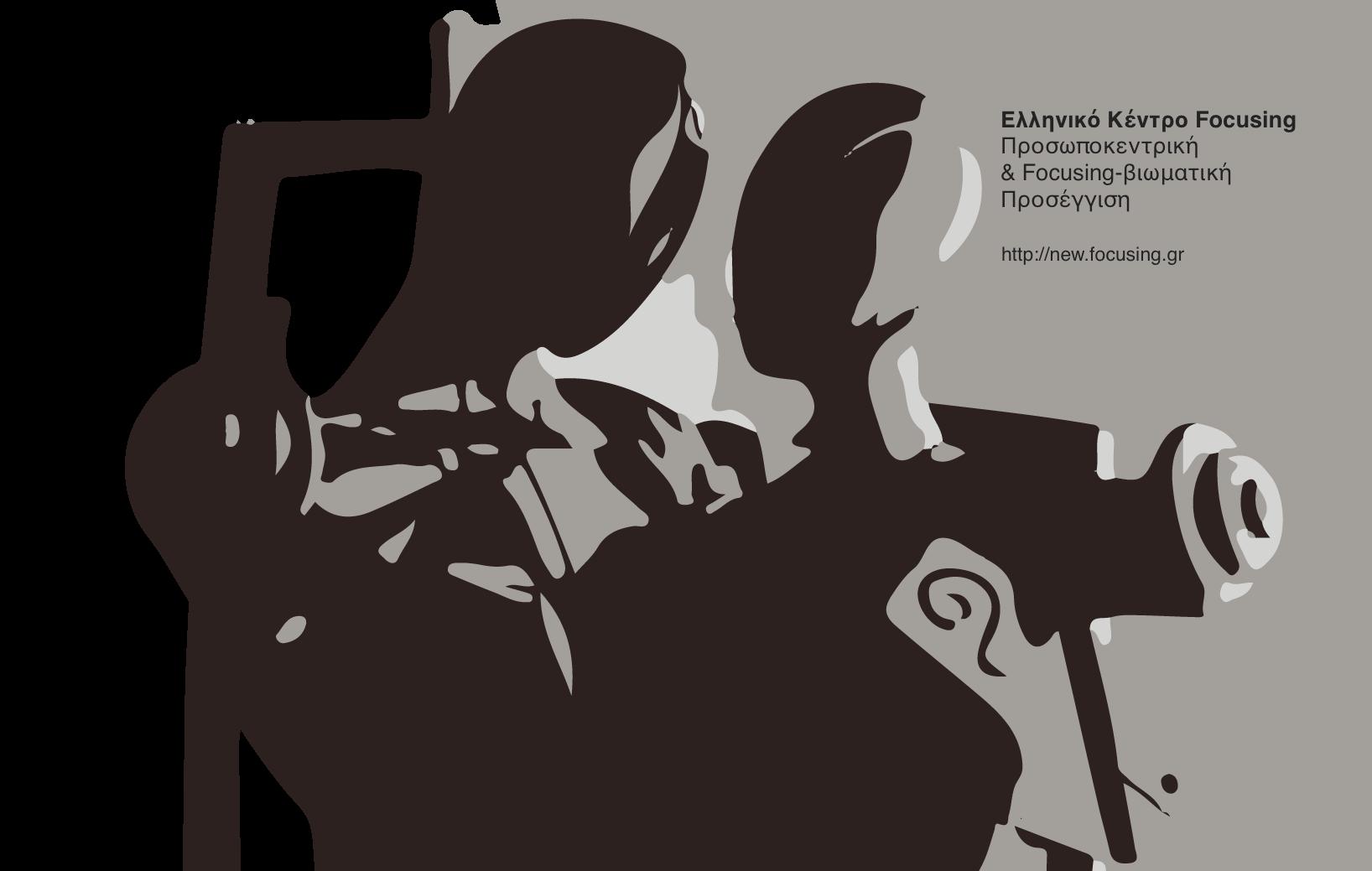 Ελληνικό Κέντρο  Focusing – Συμμετοχή στη Διημερίδα 2015 της Ελληνικής Εταιρείας Συμβουλευτικής