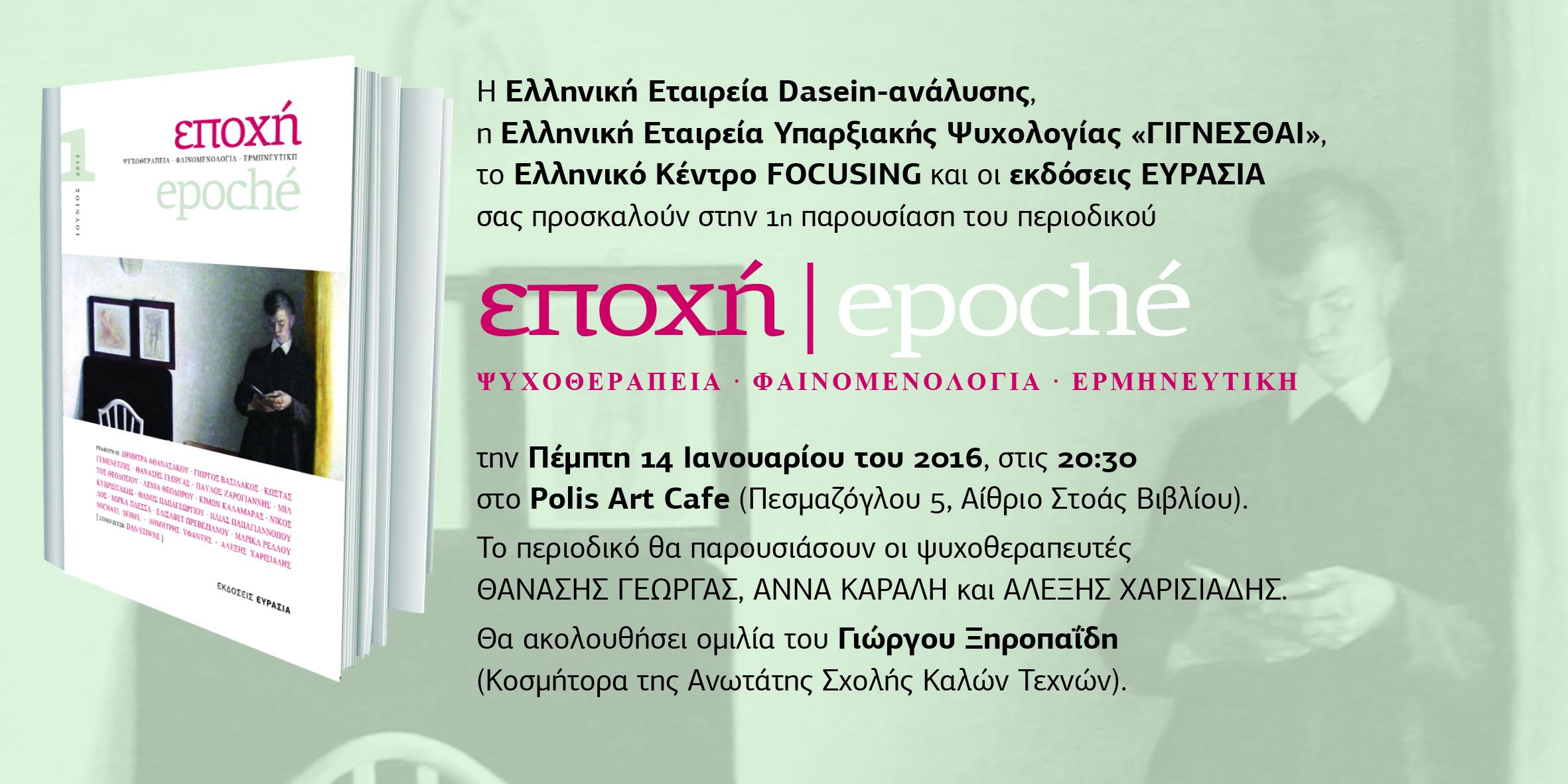 1η Παρουσίαση Περιοδικό εποχή|epoché – Εκδόσεις Ευρασία