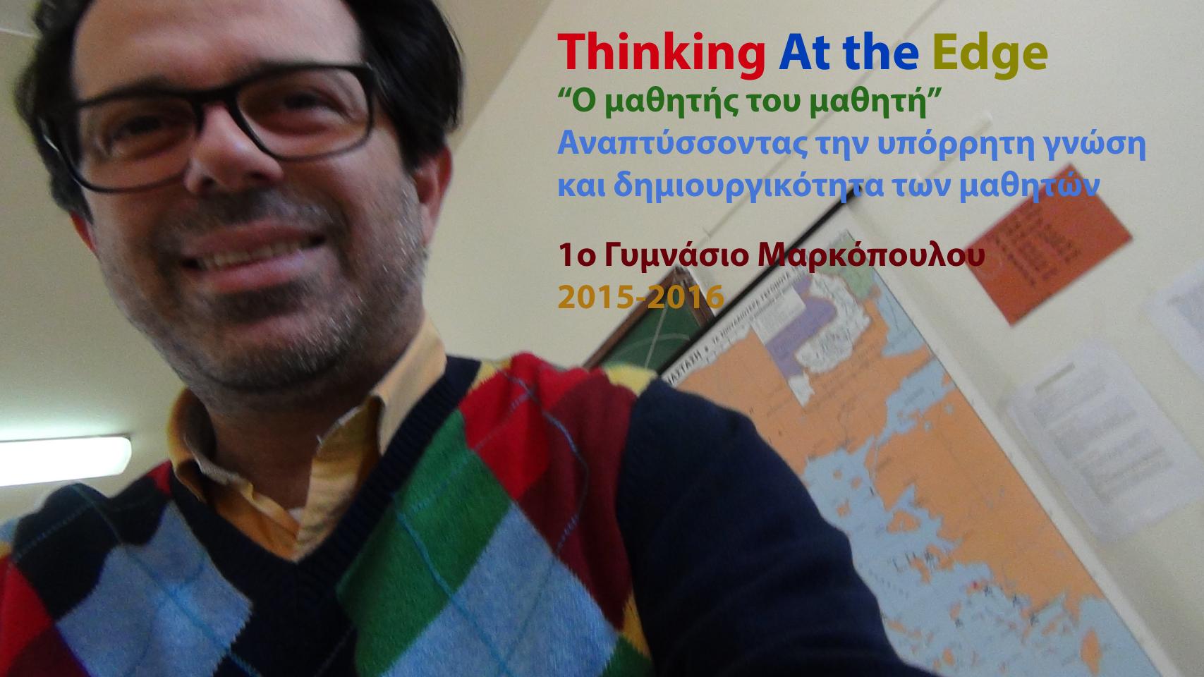 TAE Νίκος Κυπριωτάκης