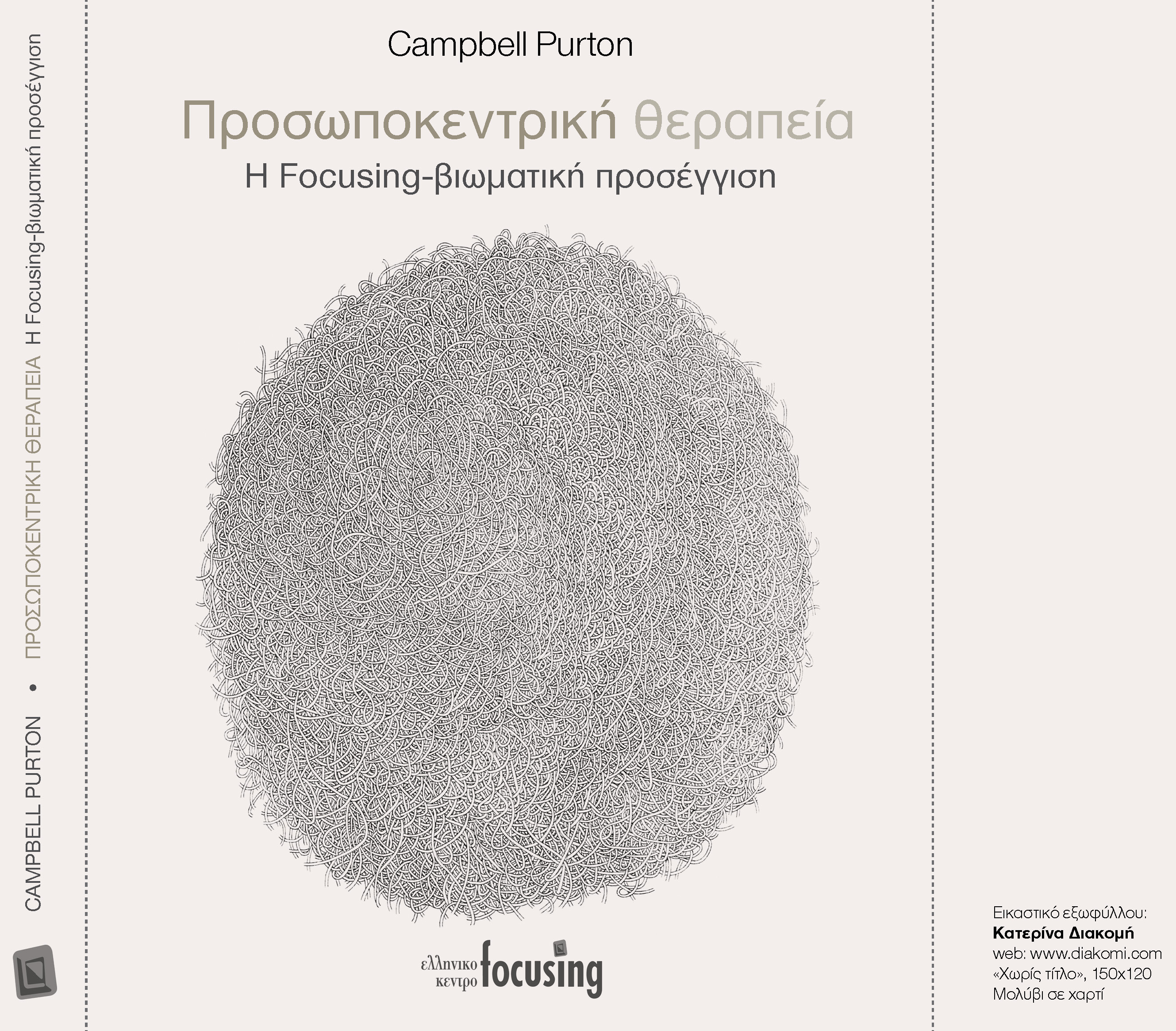 Campbell-Purton-Cover