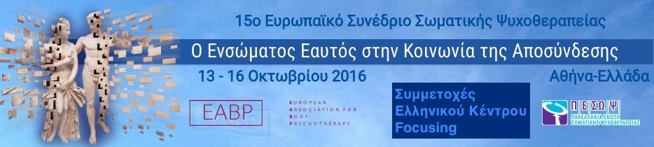 15ο Πανευρωπαϊκό Συνέδριο της EABP, Συμμετοχή του Ελληνικού Κέντρου Focusing