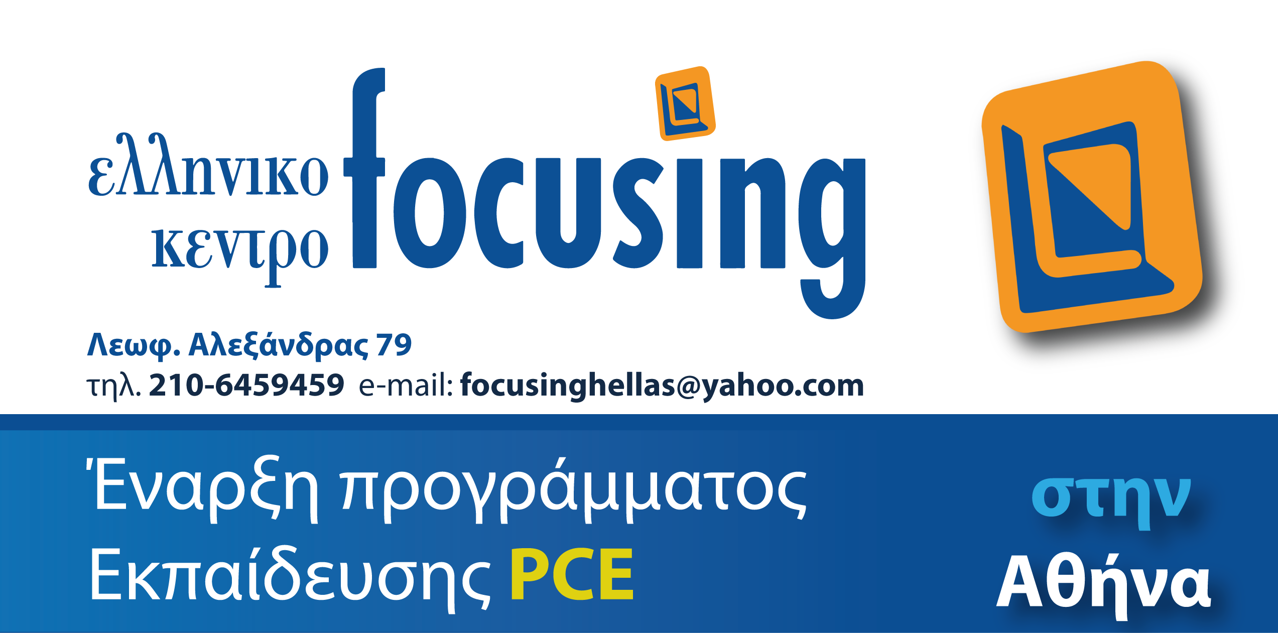 Αθήνα – Έναρξη Εκπαιδευτικού Προγράμματος 2017-2018