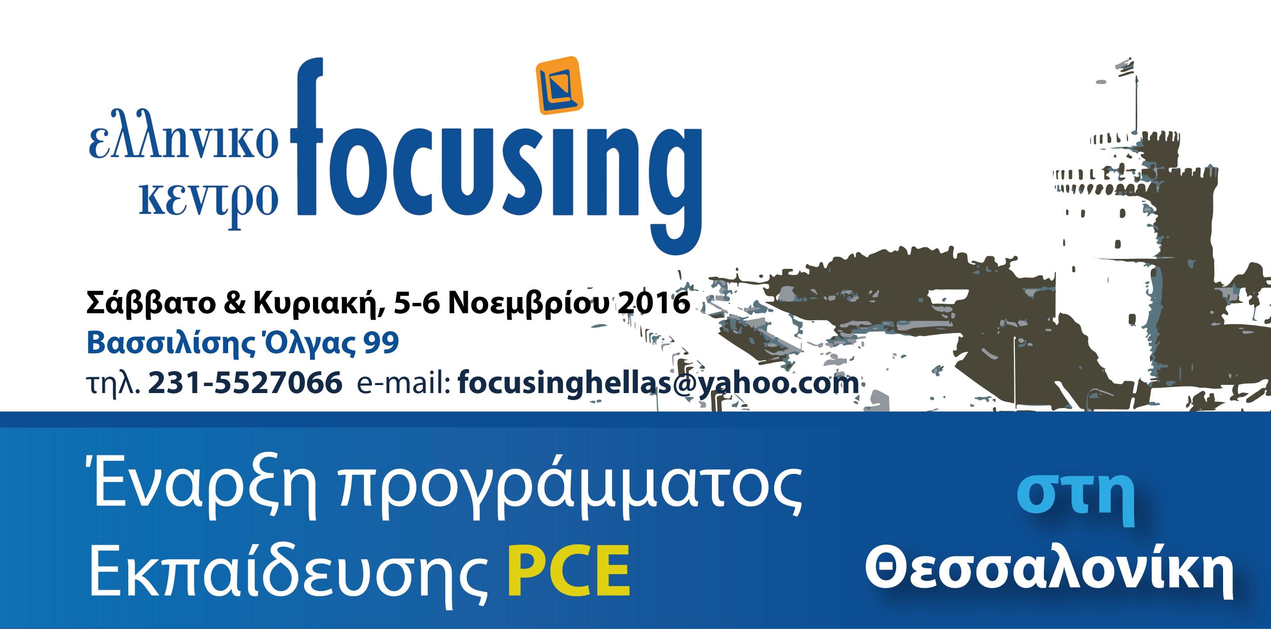 Έναρξη Εγγραφών – Θεσσαλονίκη – Εκπαιδευτικό Πρόγραμμα 2016-2017