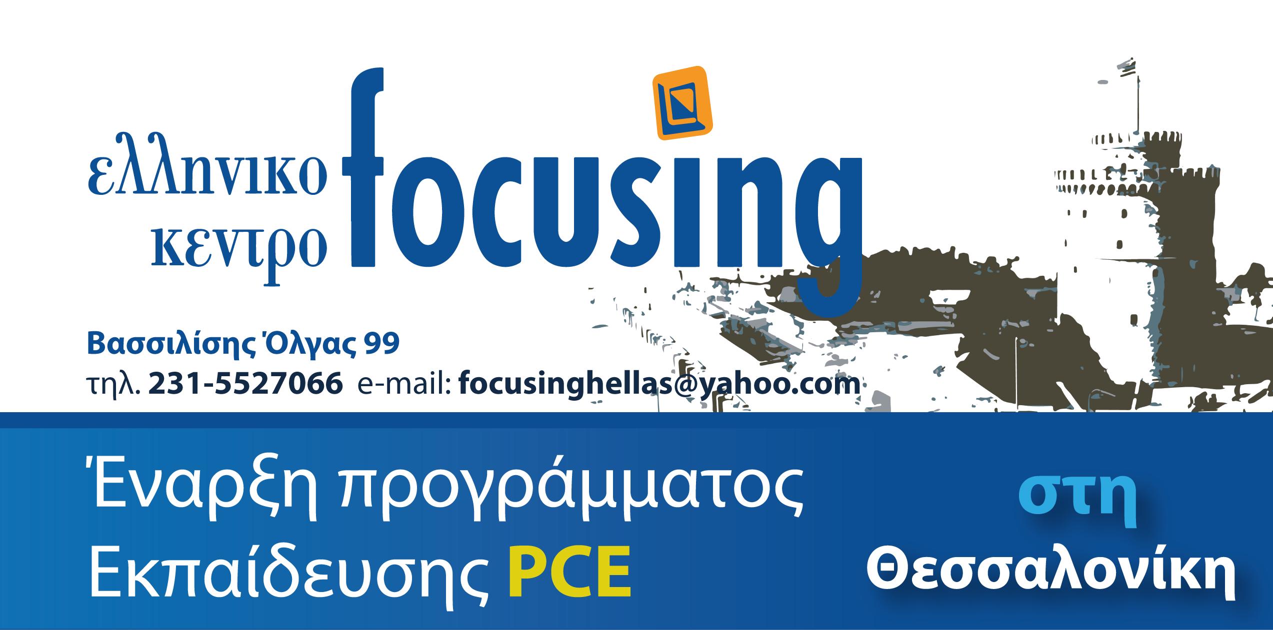 Θεσσαλονίκη – Εκπαιδευτικό Πρόγραμμα 2017-2018 – Έναρξη