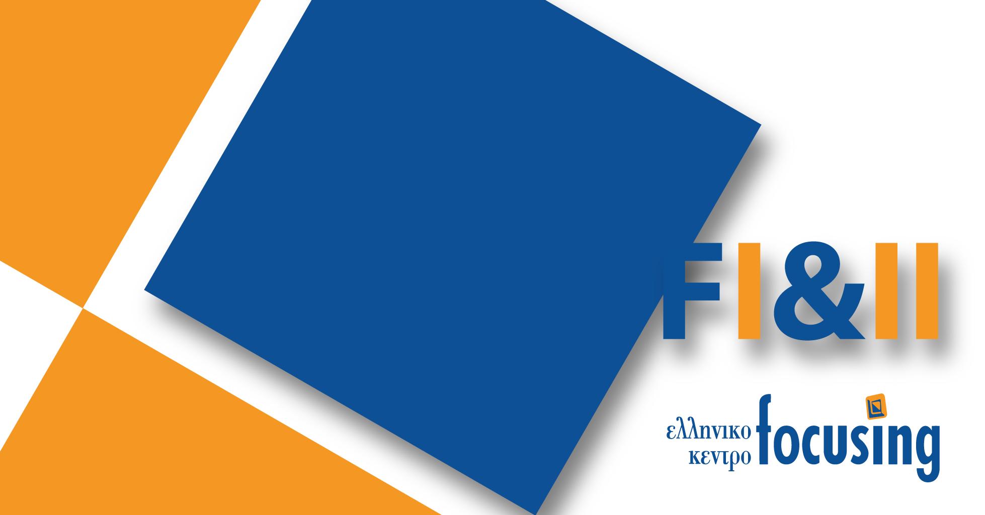 Εκπαίδευση στη βιωματική τεχνική του Focusing – Επίπεδο Ι και ΙΙ – Αθήνα & Θεσσαλονίκη