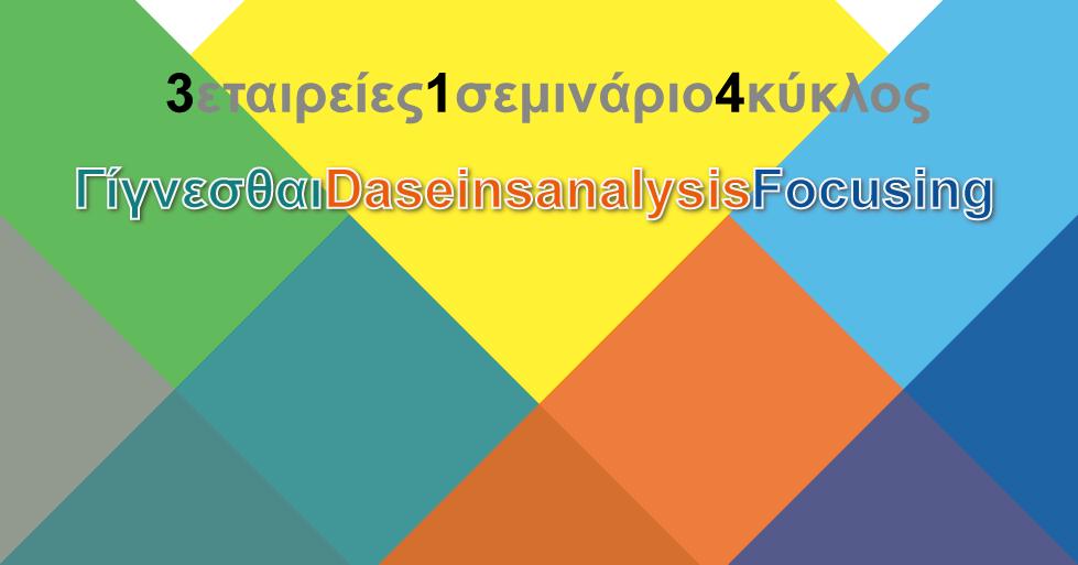 Κύκλος διαλέξεων 2017  Γιώργος Ξηροπαΐδης Αμοιβαιότητα και ασυμμετρία