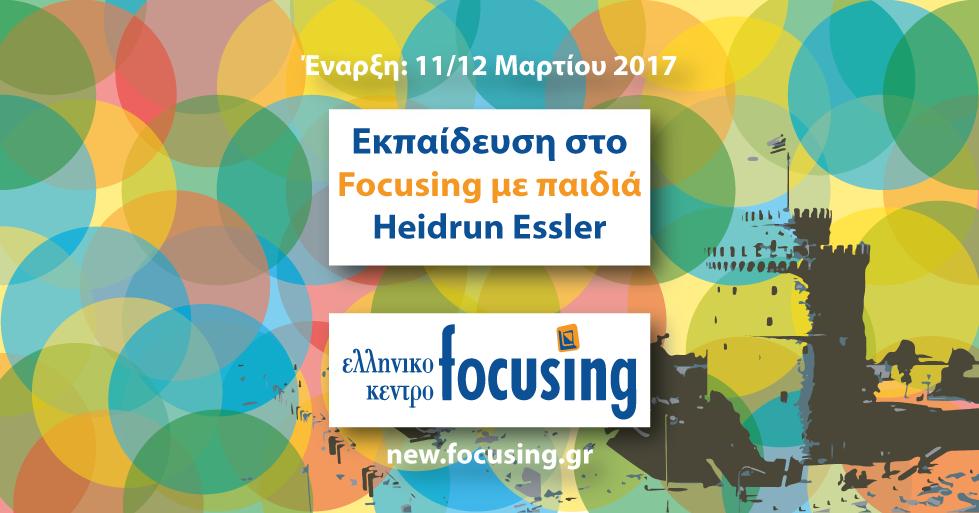 Εκπαιδευτικό πρόγραμμα Focusing με Παιδιά Θεσσαλονίκη