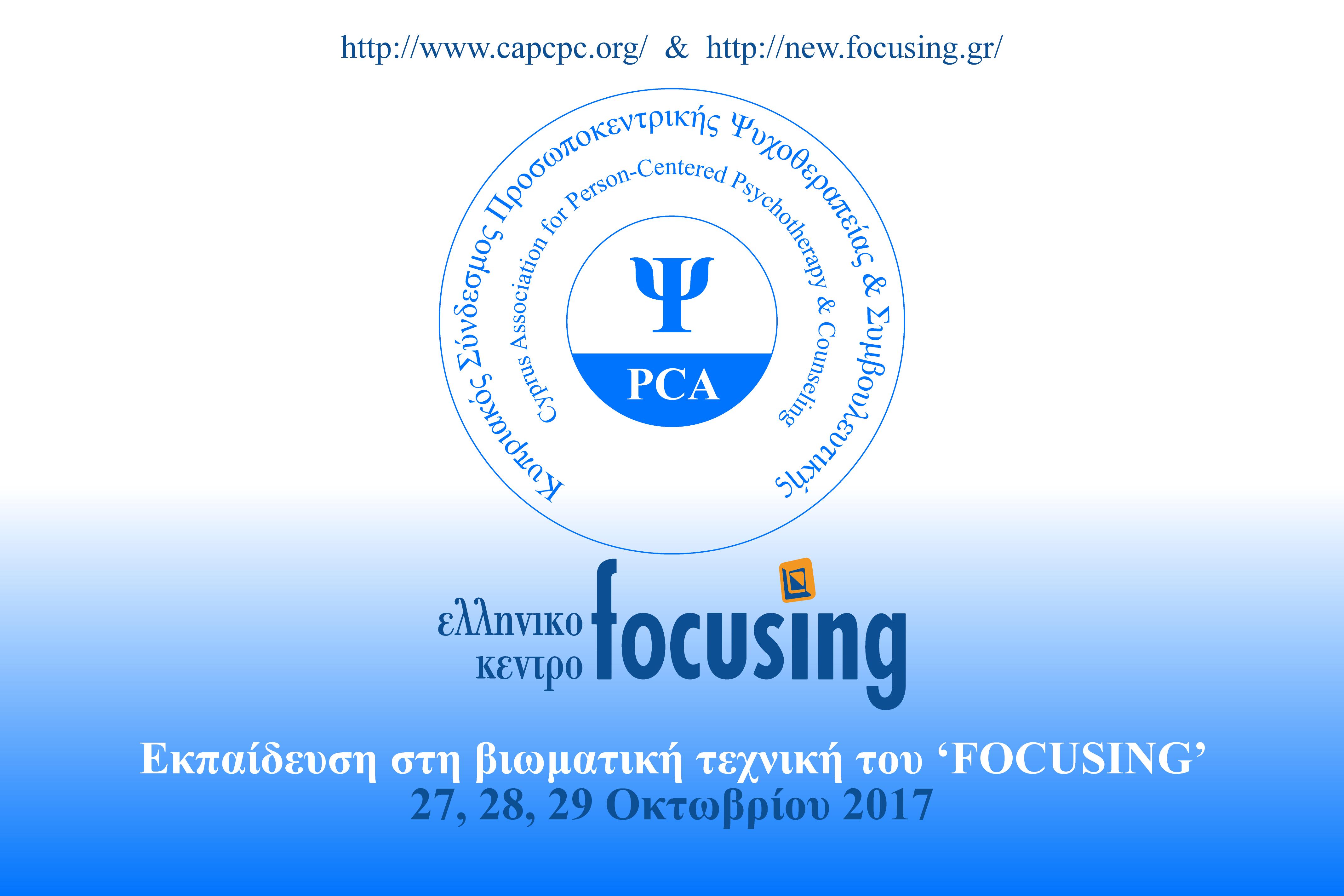 Κύπρος – Εκπαίδευση στη βιωματική τεχνική του «FOCUSING»