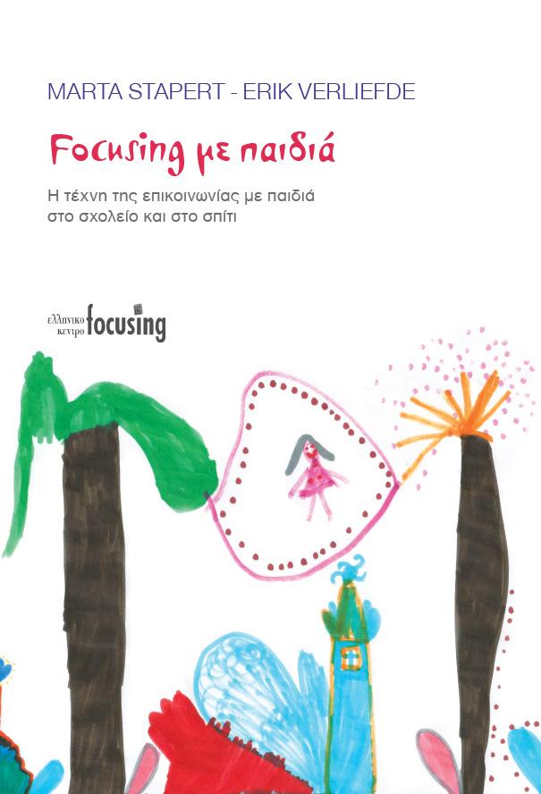 Βιβλίο: Marta Stapert – Erik Verliefde, Focusing με Παιδιά.