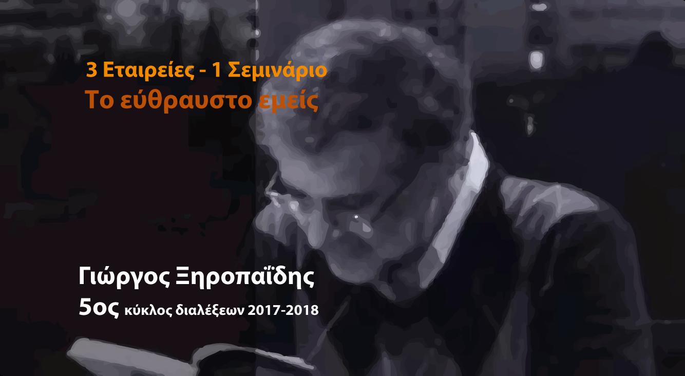 Κύκλος διαλέξεων 2018  Γιώργος Ξηροπαΐδης Το εύθραυστο εμείς