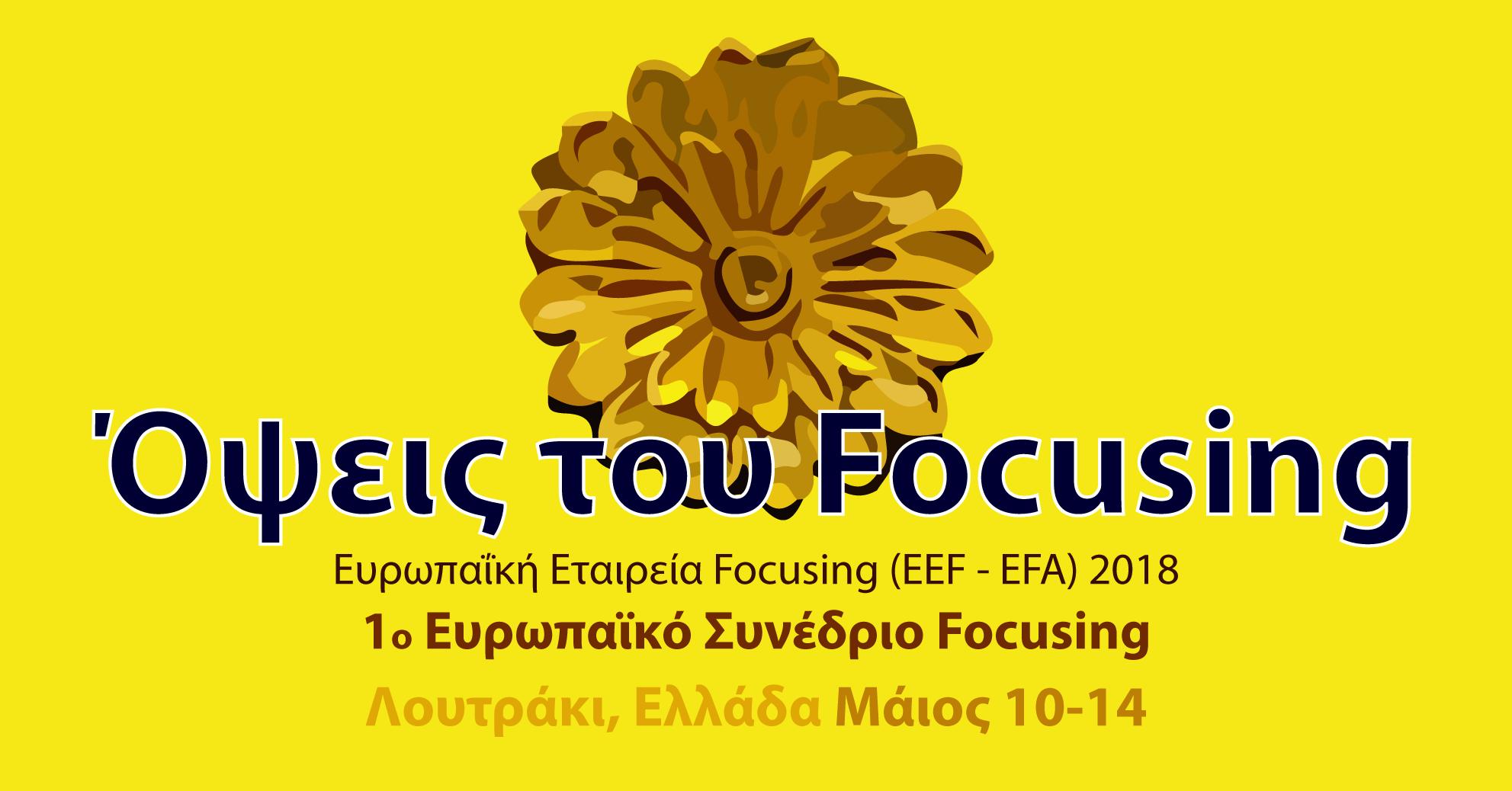 Οδηγίες Εγγραφής – 1ο Ευρωπαϊκό Συνέδριο Focusing – Λουτράκι, Ελλάδα