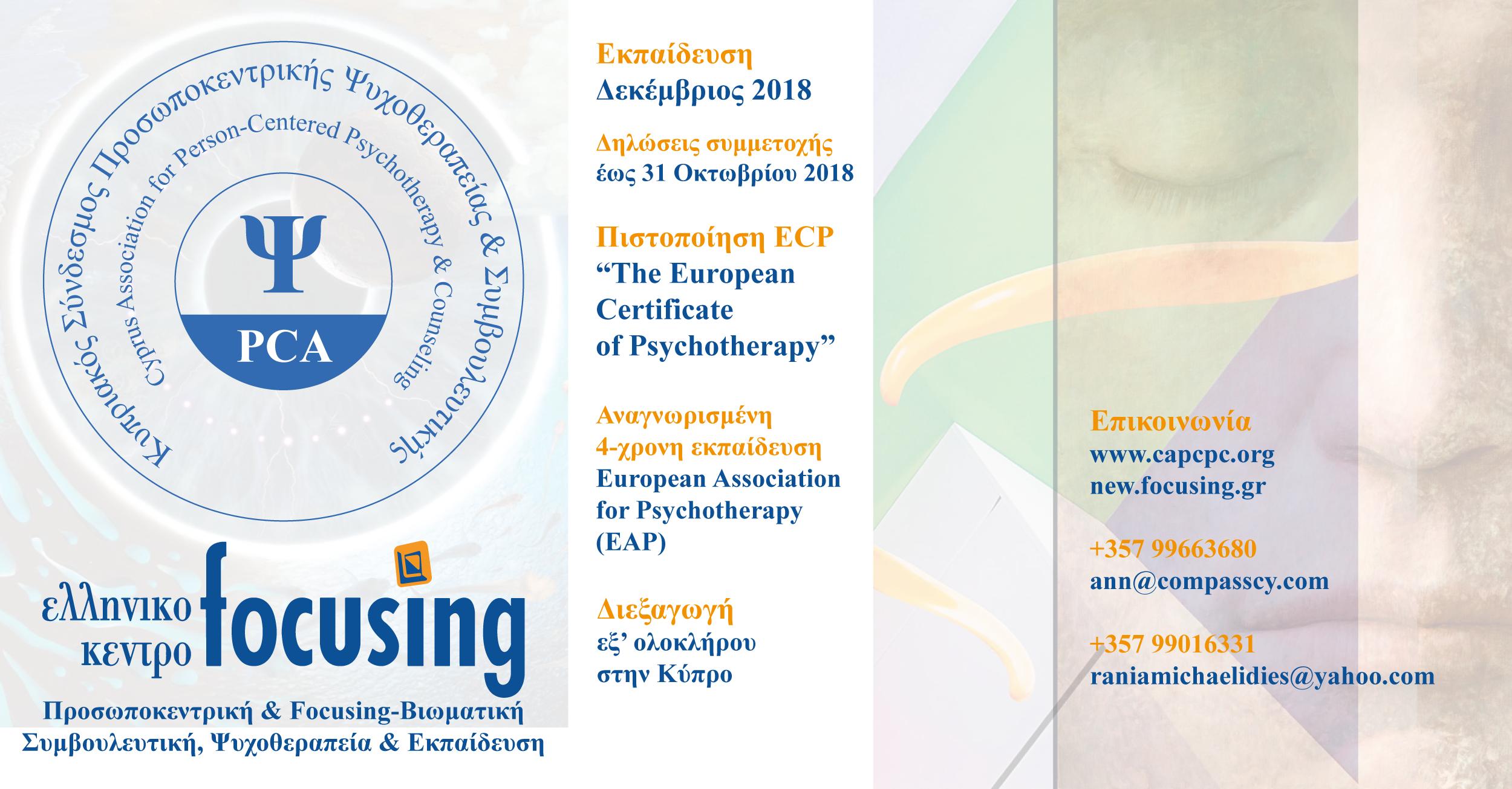 Κύπρος: Παρουσίαση της Προσωποκεντρικής & Focusing-βιωματικής Ψυχοθεραπείας