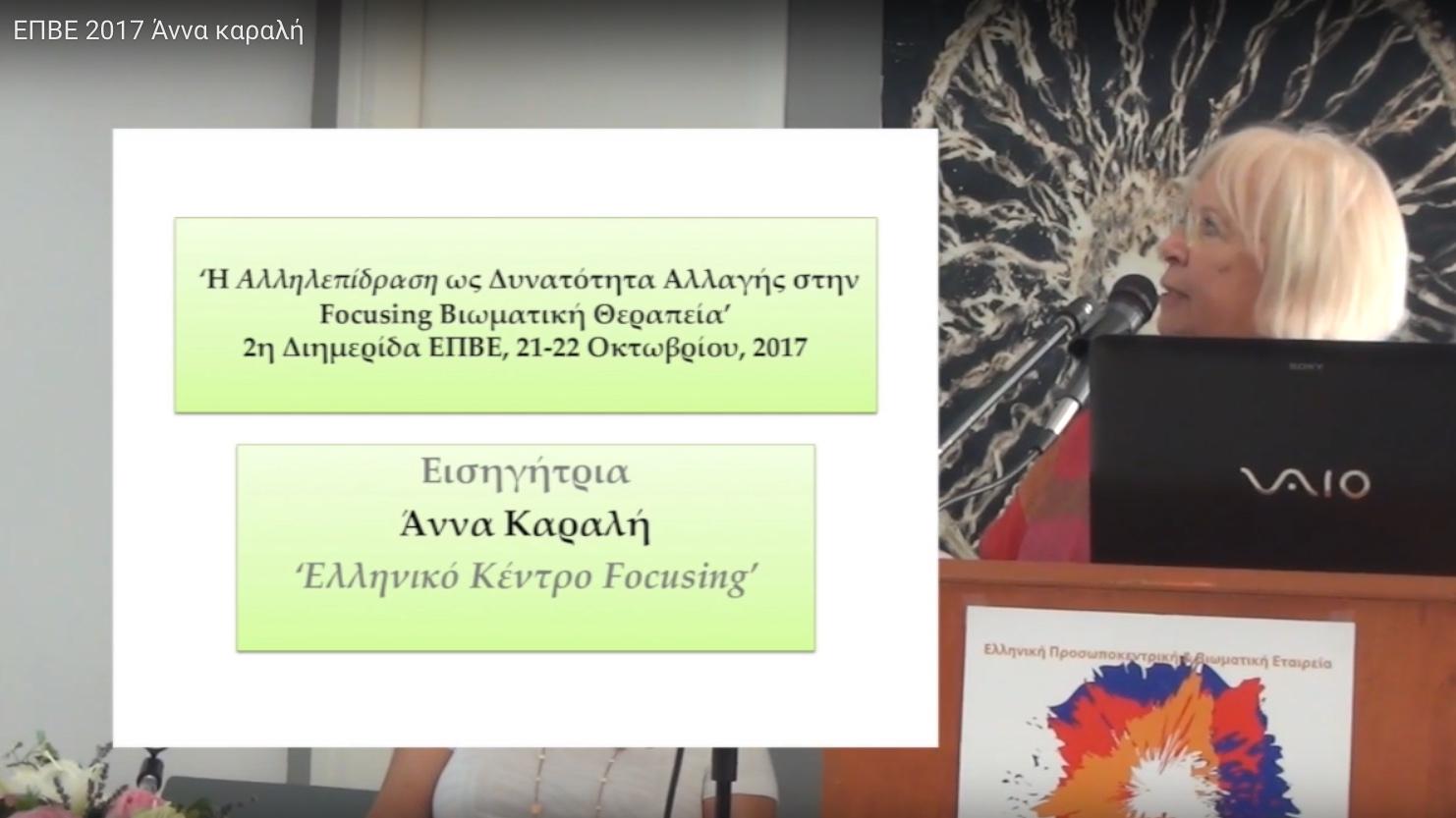 Βίντεο: Άννα Καραλή ΕΠΒΕ 2017