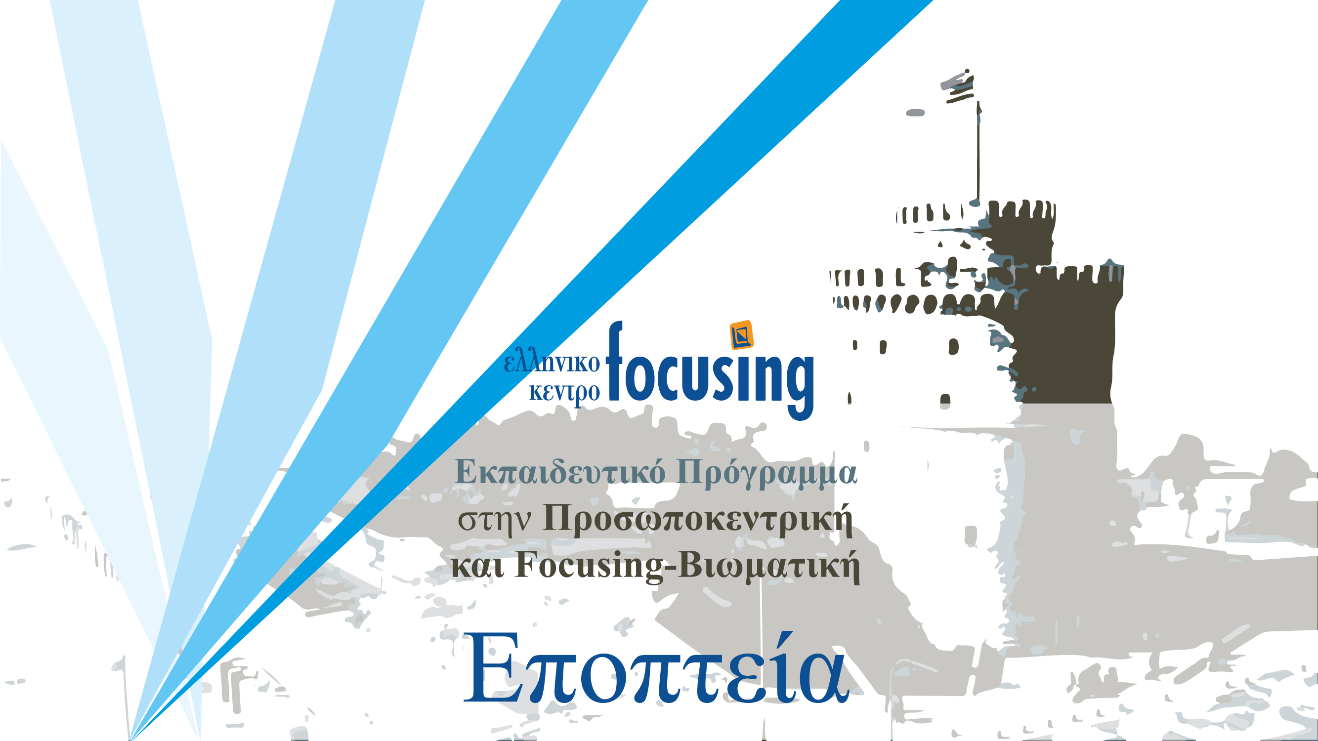 Εκπαίδευση στην προσωποκεντρική εποπτεία –  Θεσσαλονίκη