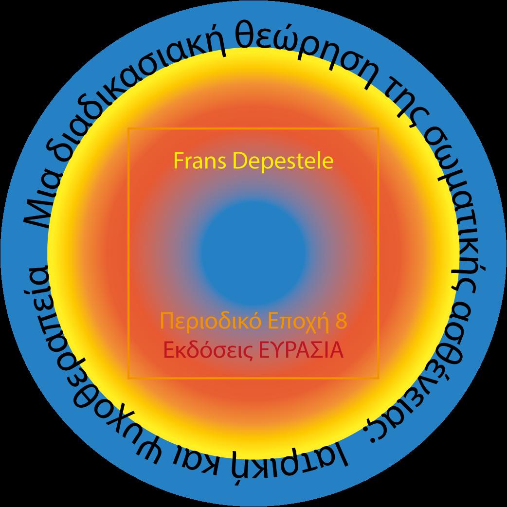 Frans Depestele – Μια διαδικασιακή θεώρηση της σωματικής ασθένειας – Ιατρική και Ψυχοθεραπεία