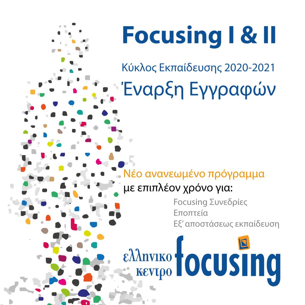 Focusing I & II