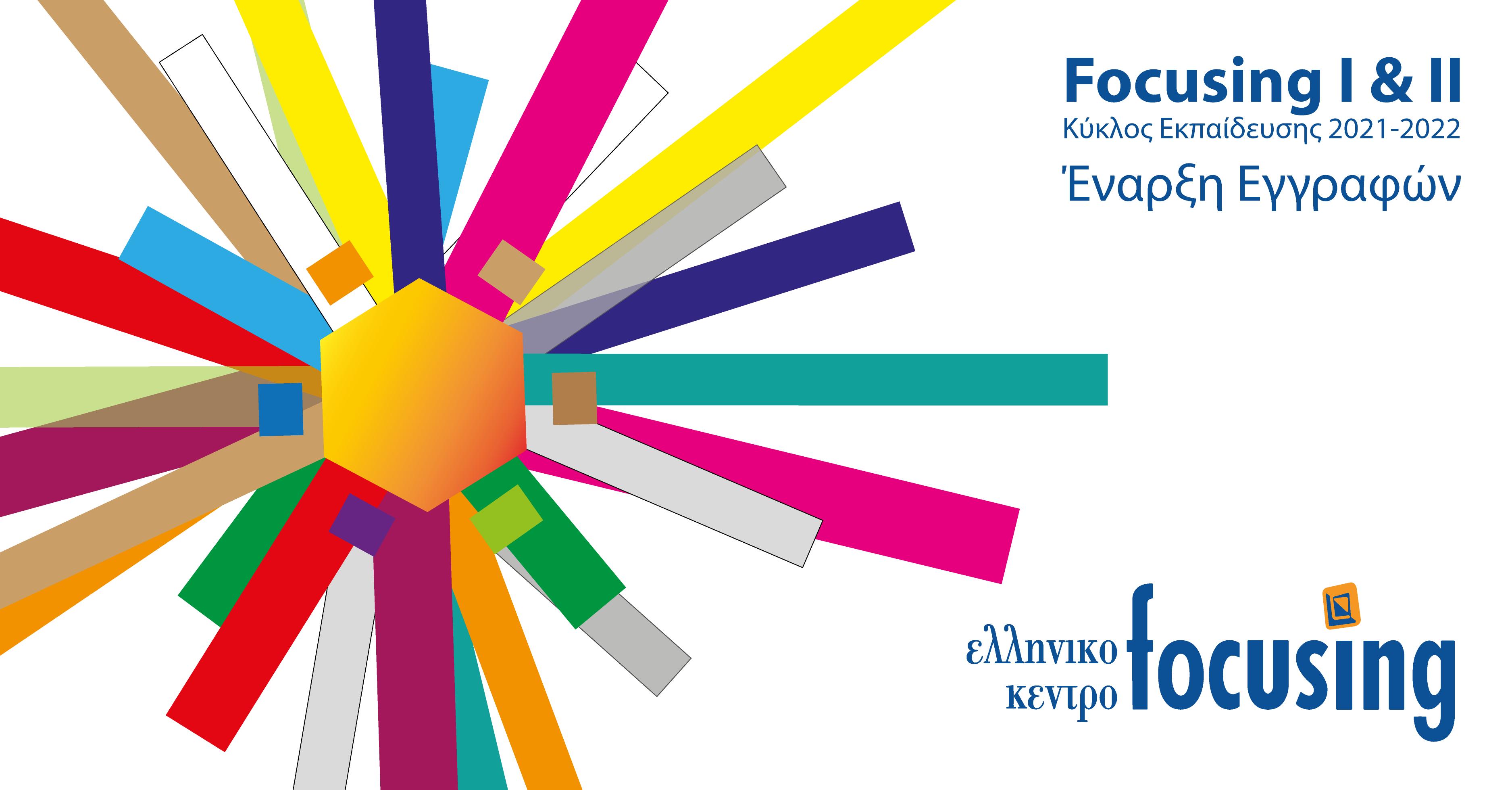 Εκπαίδευση στο Focusing και στη Focusing-βιωματική Ψυχοθεραπεία – Πρόγραμμα εκπαίδευσης – Αθήνα